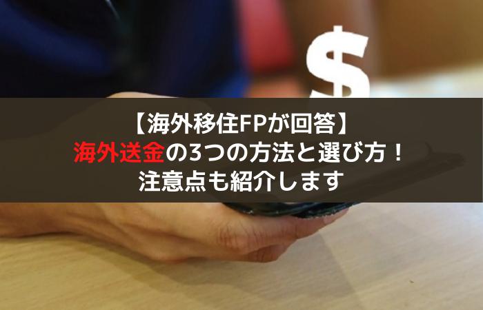 海外送金の方法