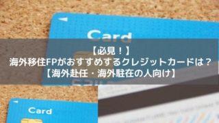 海外移住おすすめクレジットカード
