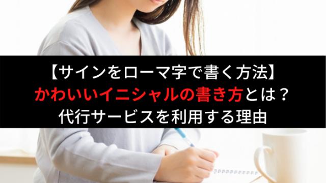 サイン ローマ字 書き方