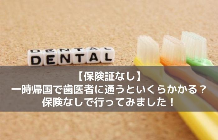 保険証なし歯医者