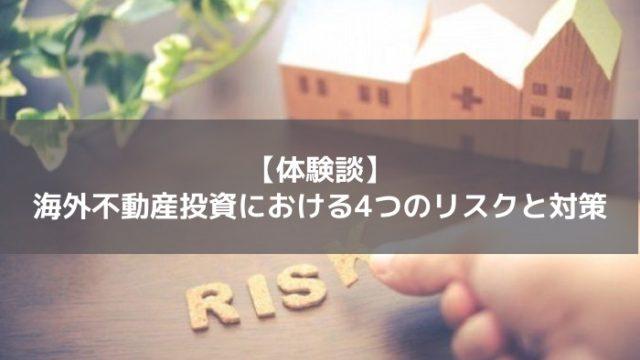 海外不動産投資リスク