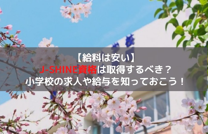 J-shine求人