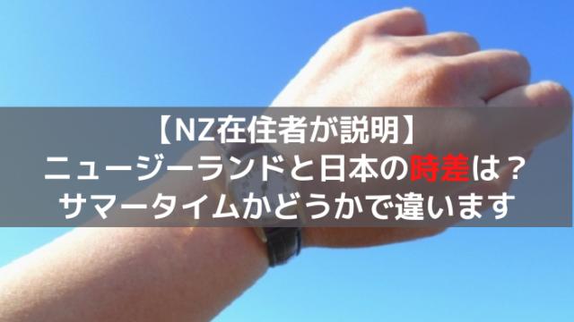 ニュージーランド日本時差