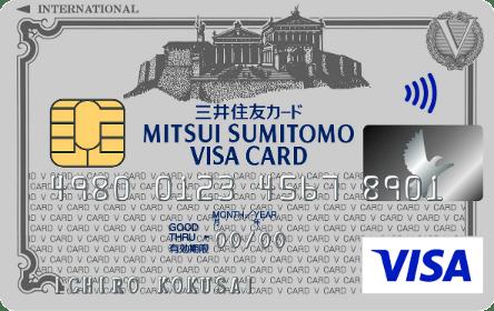三井住友クレジットカード