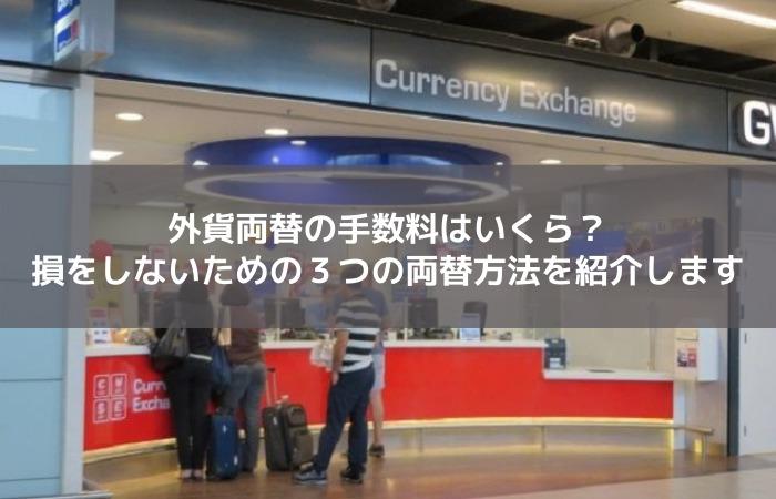 外貨両替の手数料