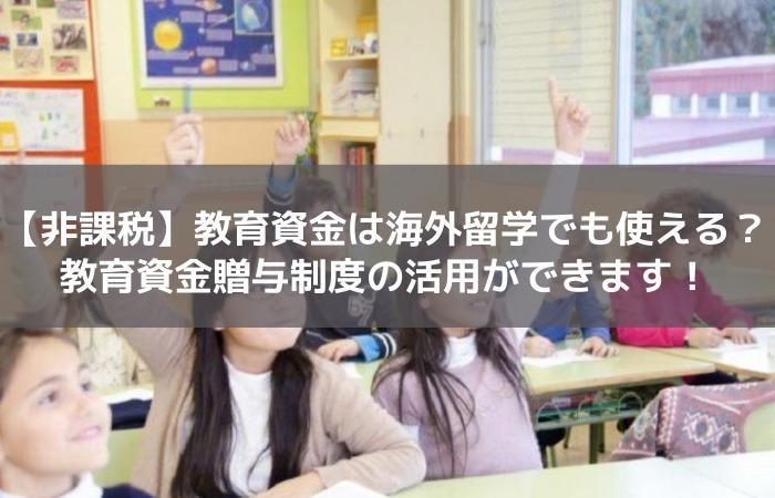 海外留学と教育資金