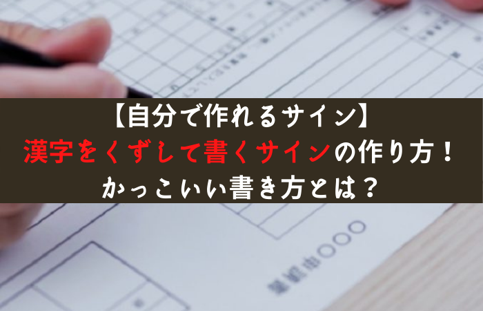 漢字でサイン