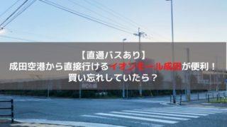イオンモール成田