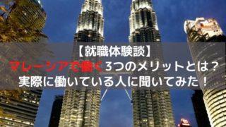 マレーシア就職体験談