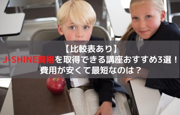 小学校英語指導者資格