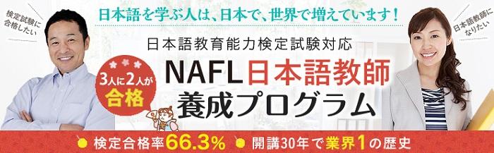 NAFL日本語教師養成プログラム