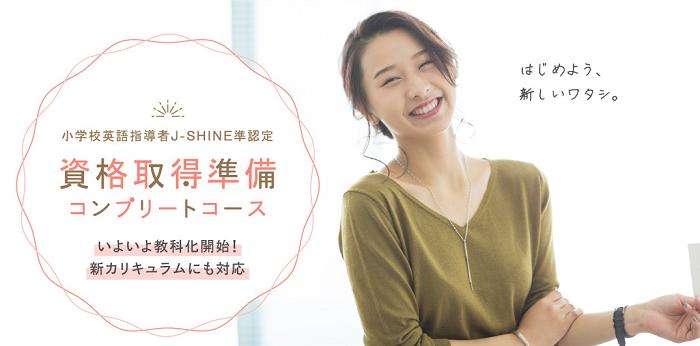 小学校英語指導者 J-SHINE