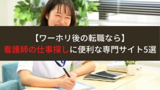 看護師転職サイト