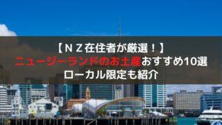 ニュージーランドお土産