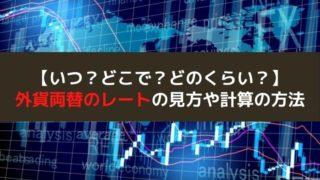外貨両替レート