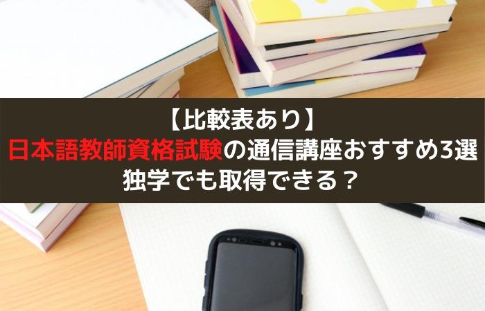 日本語教師資格試験