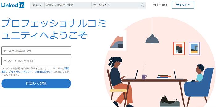 LinkedInログイン画面