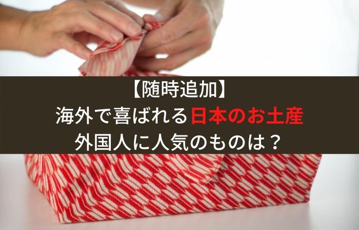 日本のお土産