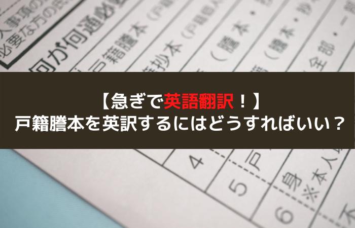 戸籍謄本翻訳