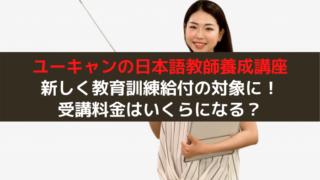 ユーキャンの日本語教師養成講座
