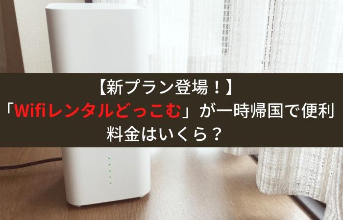 Wifiレンタル.com