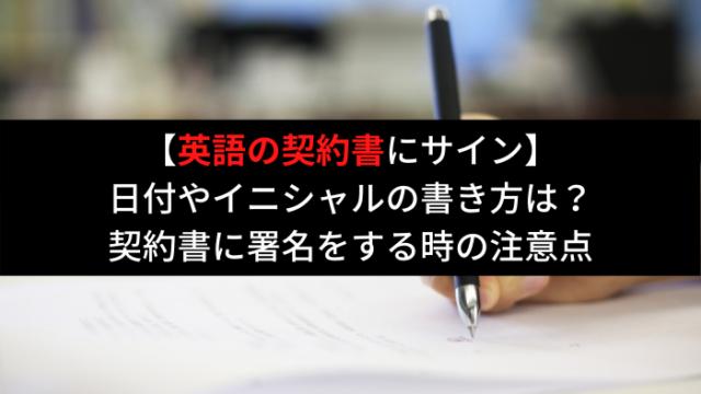 英語 契約書 サイン