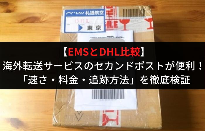 ems-vs-dhl