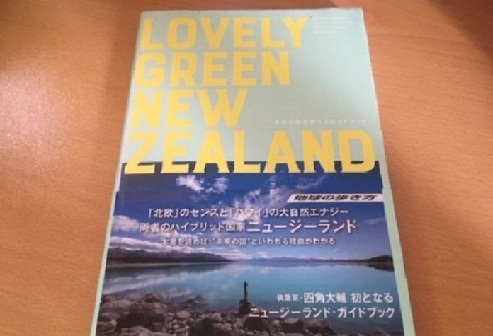 ニュージーランドのガイドブック